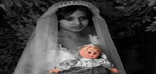 بحث عن الزواج المبكر فى مصر مع المراجع