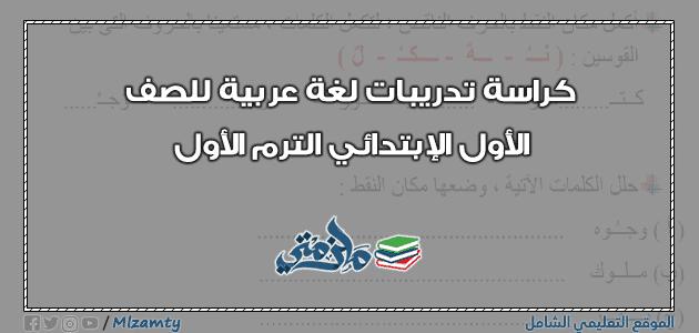 كراسة تدريبات لغة عربية للصف الأول الابتدائى
