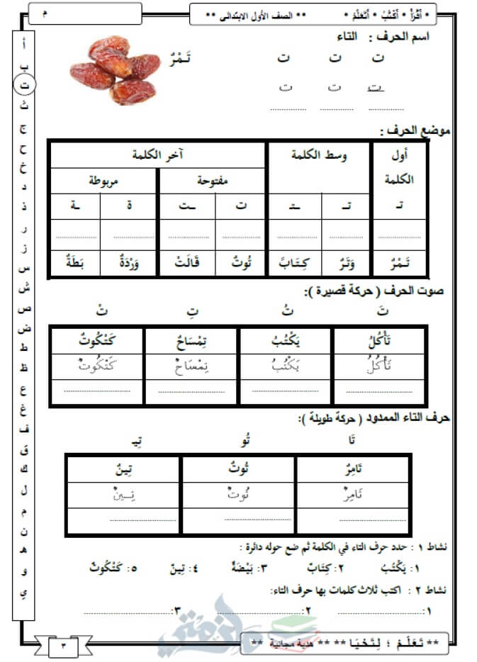 مذكرة لغة عربية للصف الأول الإبتدائي الترم الأول