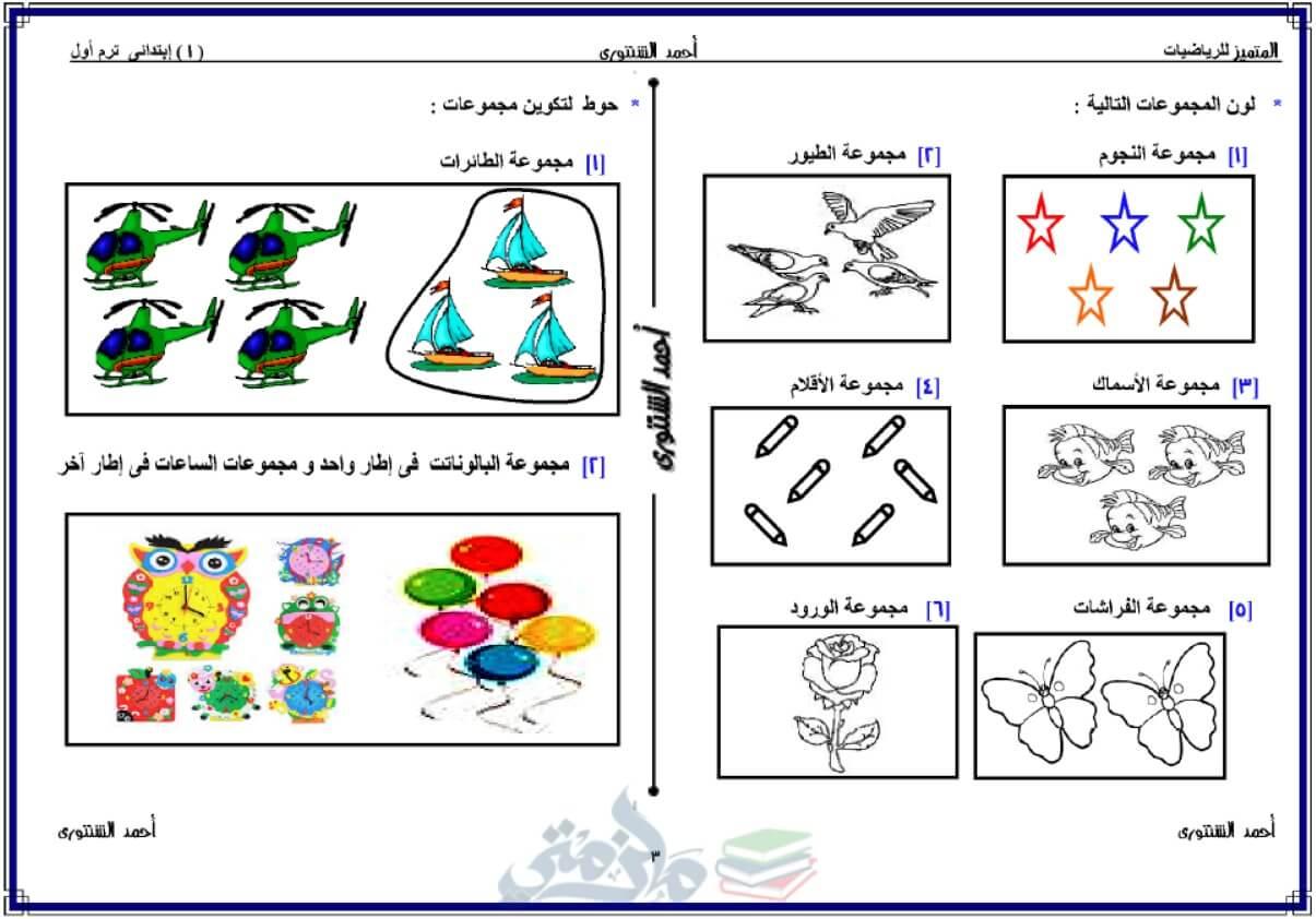 ملزمة رياضيات للصف الأول الإبتدائي الترم الأول