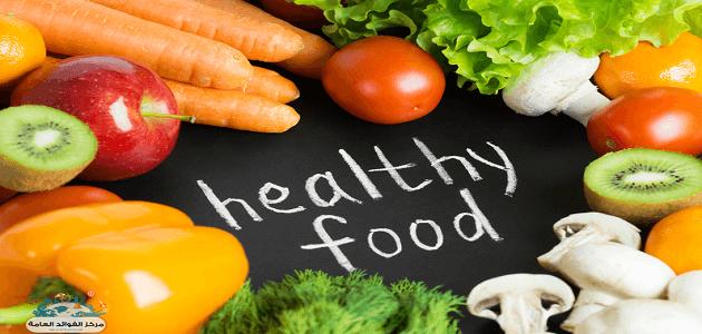 بحث عن الغذاء وصحة اجسامنا جاهز للطباعة