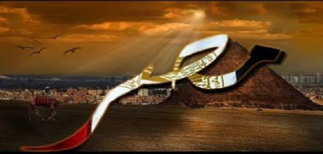 بحث عن الولاء والانتماء للوطن مصر