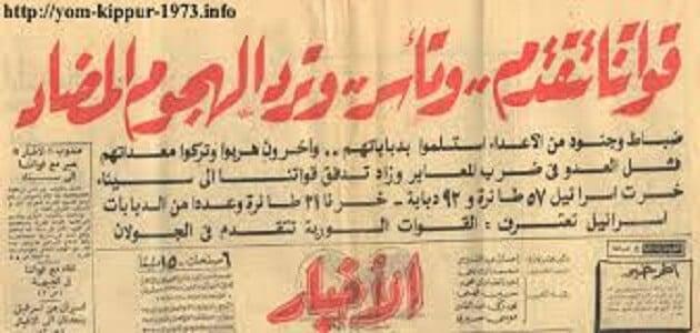 بحث عن 6 اكتوبر 1973 منسق بخط كبير