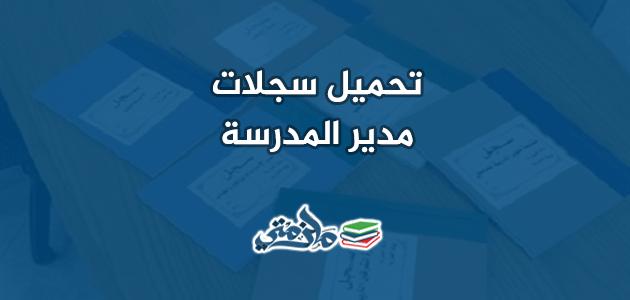 تحميل سجلات مدير المدرسة الناجح doc