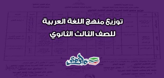 توزيع منهج اللغة العربية للصف الثالث الثانوي