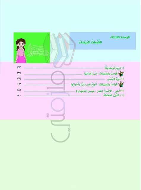 توزيع منهج اللغة العربية للصف السادس الابتدائي الترم الاول