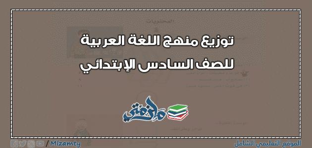 توزيع منهج اللغة العربية للصف السادس الابتدائي