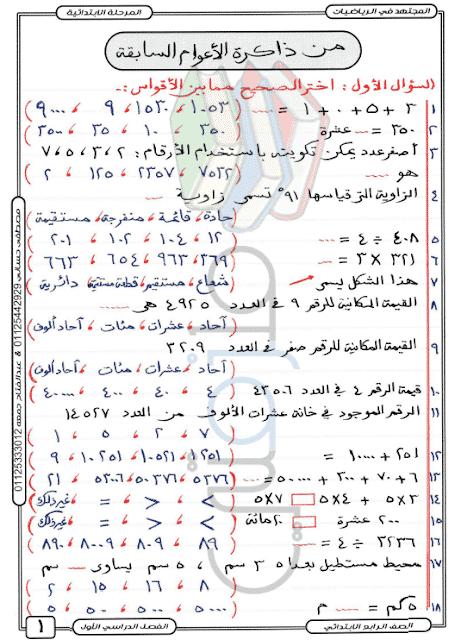 شرح منهج الرياضيات للصف الرابع الابتدائي ترم اول