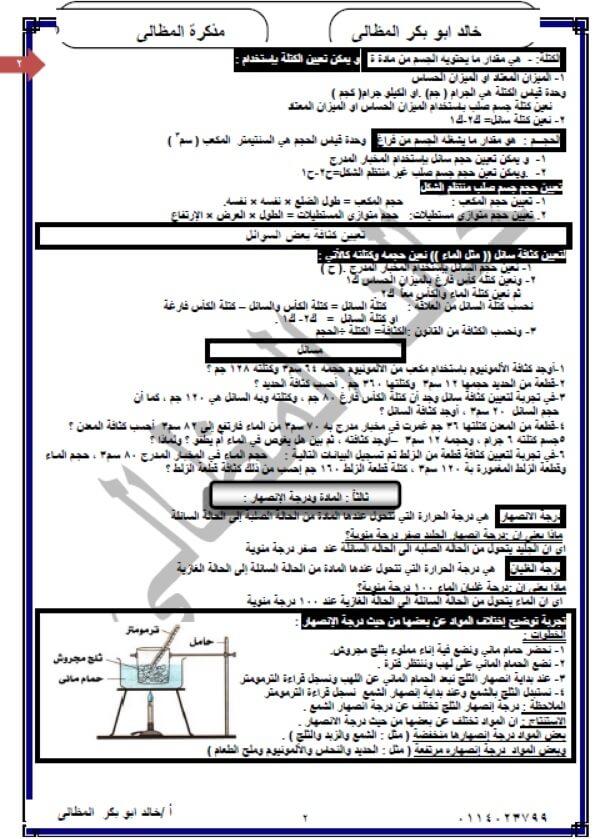 شرح منهج العلوم للصف الأول الإعدادي الترم الأول