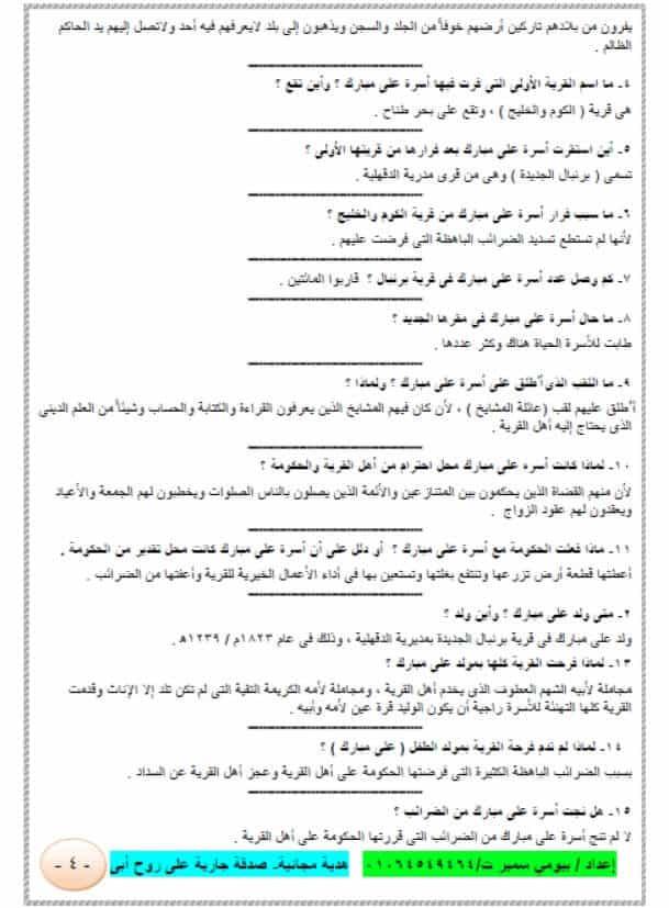 قصة علي مبارك للصف السادس الإبتدائي الترم الأول