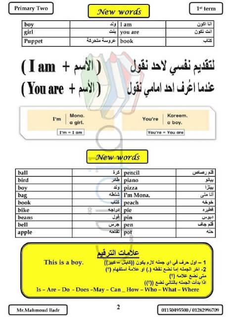 مذكرة انجليزي للصف الثاني الابتدائي الترم الاول
