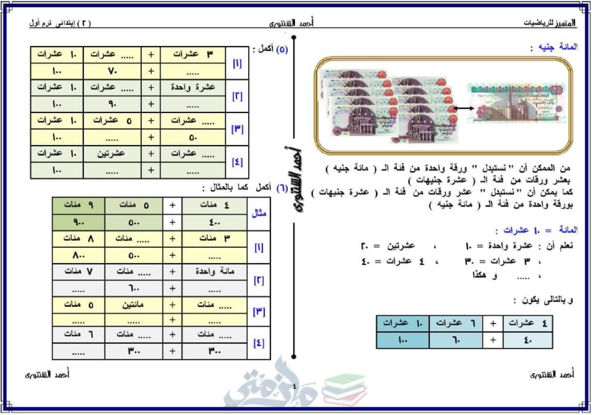 مذكرة حساب للصف الثاني الإبتدائي الترم الأول