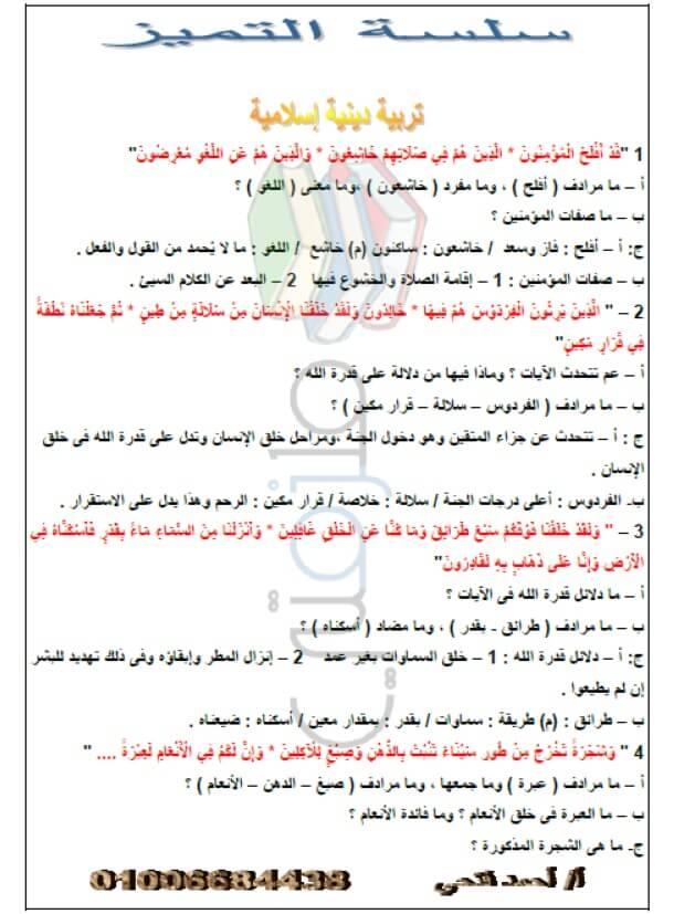 مذكرة دين للصف الأول الثانوي الترم الاول