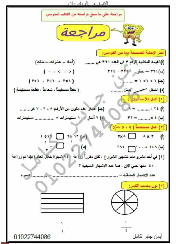 حل كتاب الرياضيات ثالث ثانوي الفصل الاول درس الدوال