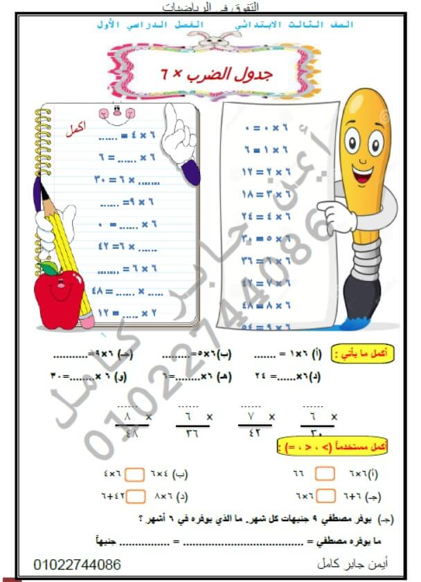 مذكرة رياضيات للصف الثالث الابتدائي ترم اول