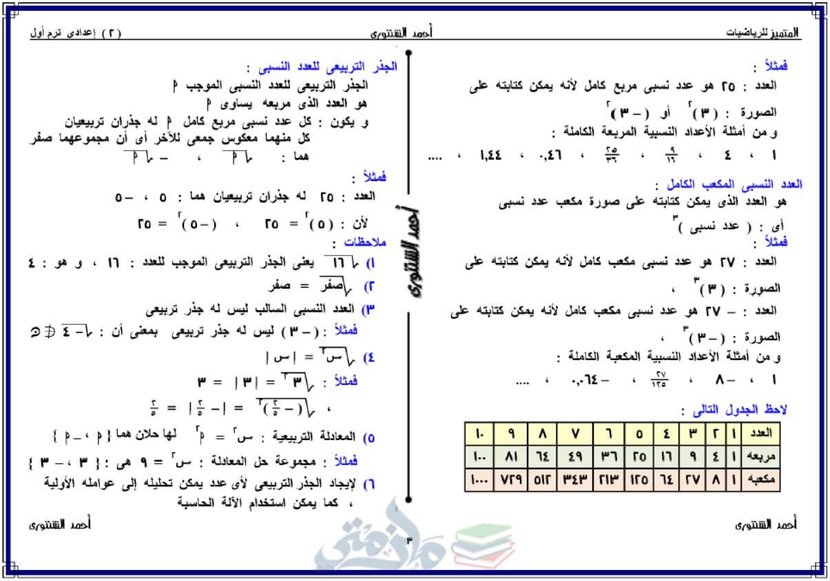 مذكرة رياضيات للصف الثاني الإعدادي الترم الأول