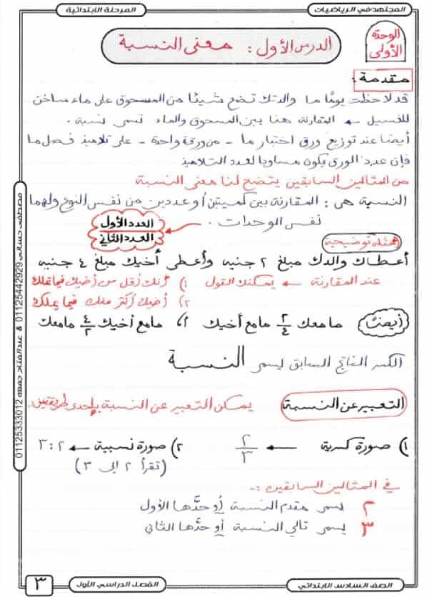مذكرة رياضيات للصف السادس الإبتدائي الترم الأول