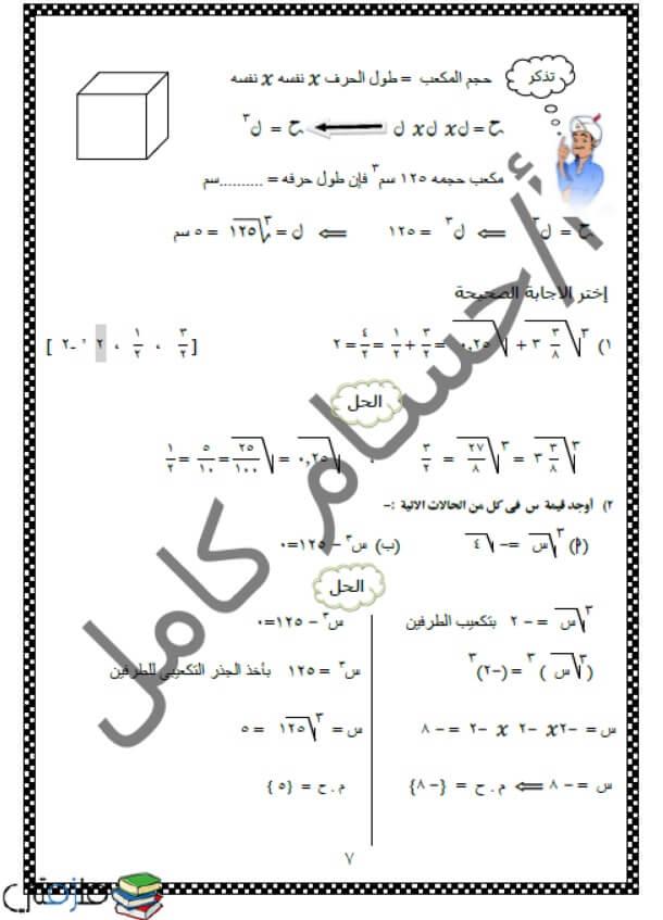 مذكرة شرح الجبر تانية اعدادى الفصل الدراسي الاول
