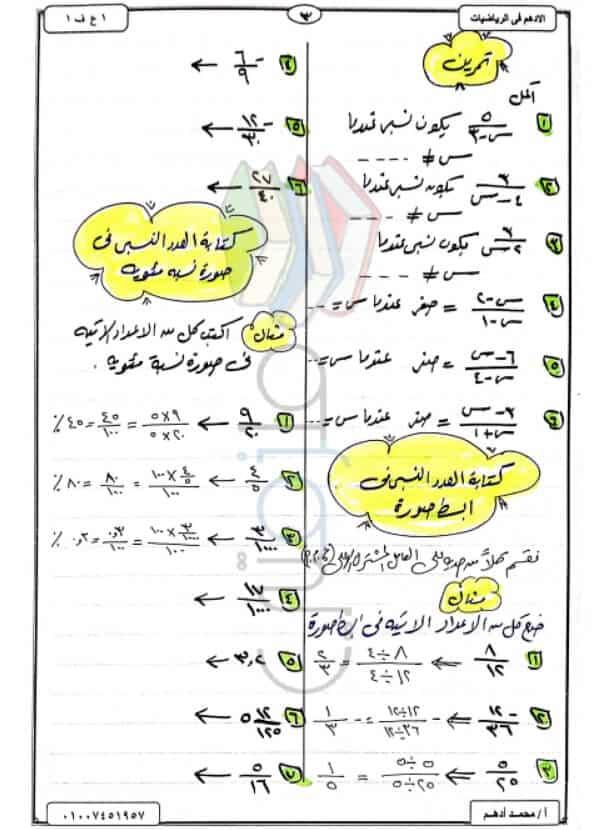 مذكرة شرح وأسئلة رياضيات اولى اعدادي ترم اول