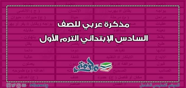 مذكرة عربي للصف السادس الابتدائى الترم الاول