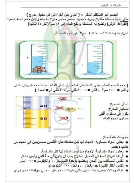 مذكرة علوم للصف الرابع الإبتدائي الترم الأول