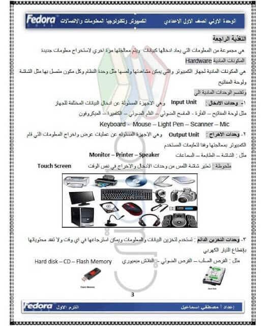 مذكرة كمبيوتر للصف الأول الإعدادي