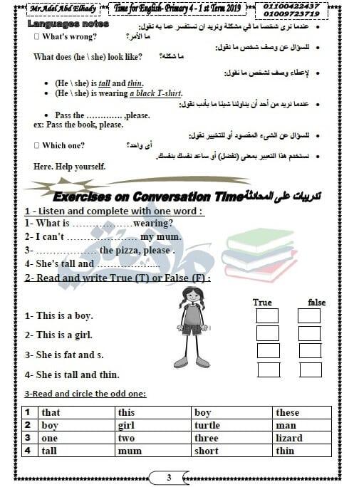 مذكرة لغة انجليزية للصف الرابع الابتدائي ترم اول
