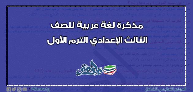 مذكرة لغة عربية للصف الثالث الإعدادي ترم اول