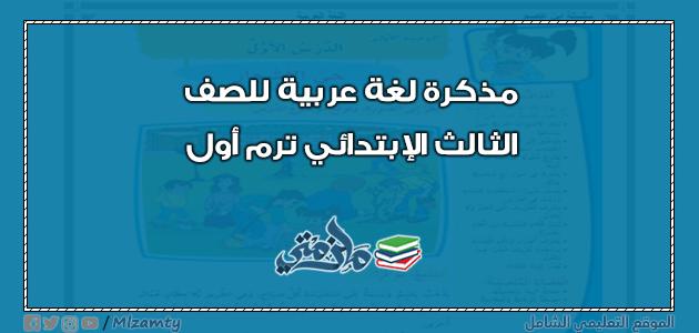 مذكرة لغة عربية للصف الثالث الابتدائي ترم اول