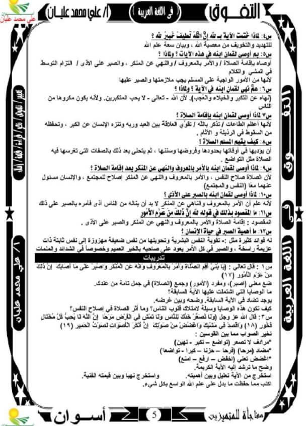 مذكرة لغة عربية للصف الثاني الإعدادي الترم الأول