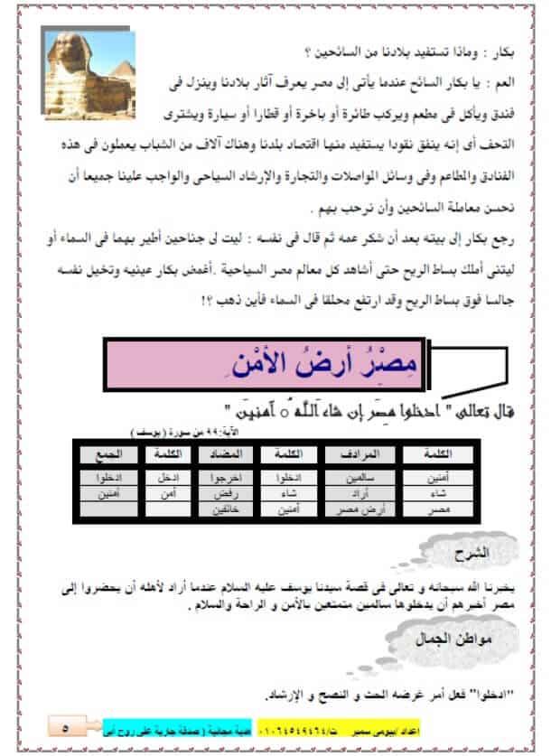 مذكرة لغة عربية للصف الرابع الإبتدائي الترم الأول