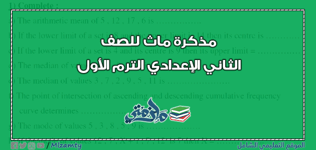 مذكرة ماث للصف الثاني الإعدادي لمدارس اللغات