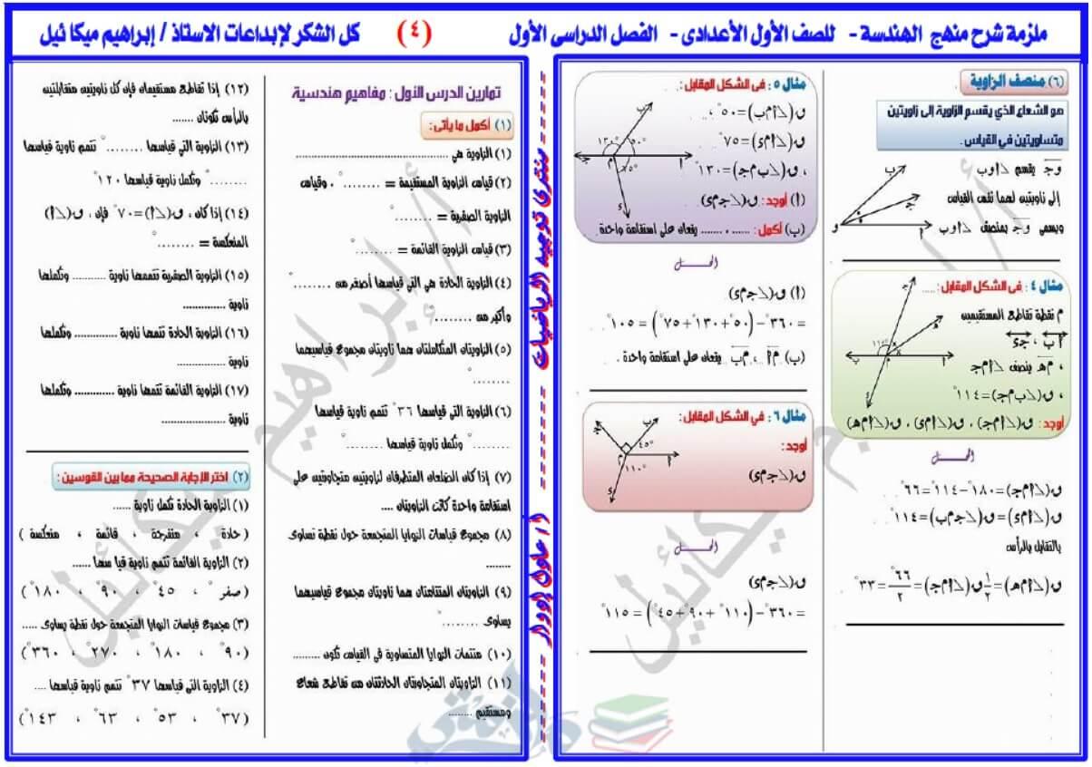 مذكرة هندسة للصف الاول الاعدادى الترم الاول