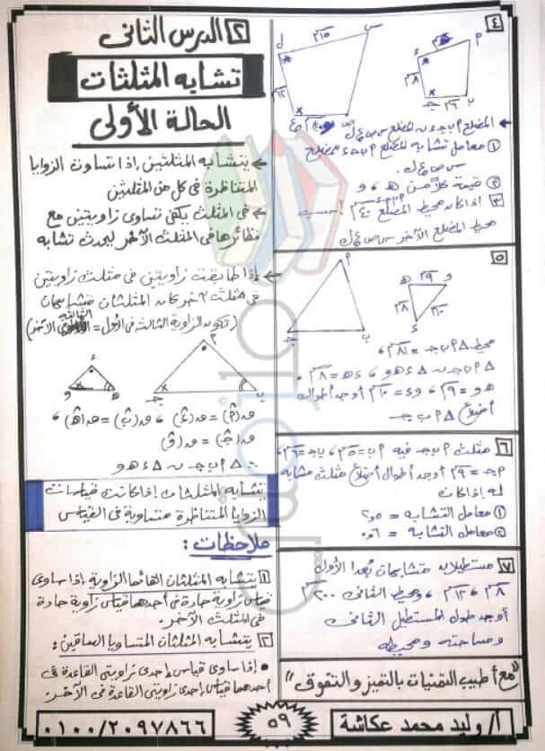 مذكرة هندسة للصف الاول الثانوي الترم الاول