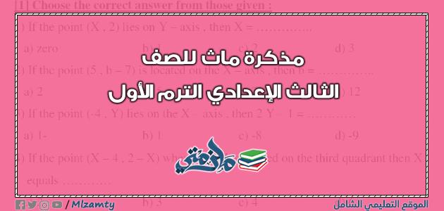 مذكرة math للصف الثالث الاعدادي لغات الترم الاول