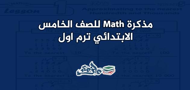 مذكرة math للصف الخامس الابتدائي ترم اول