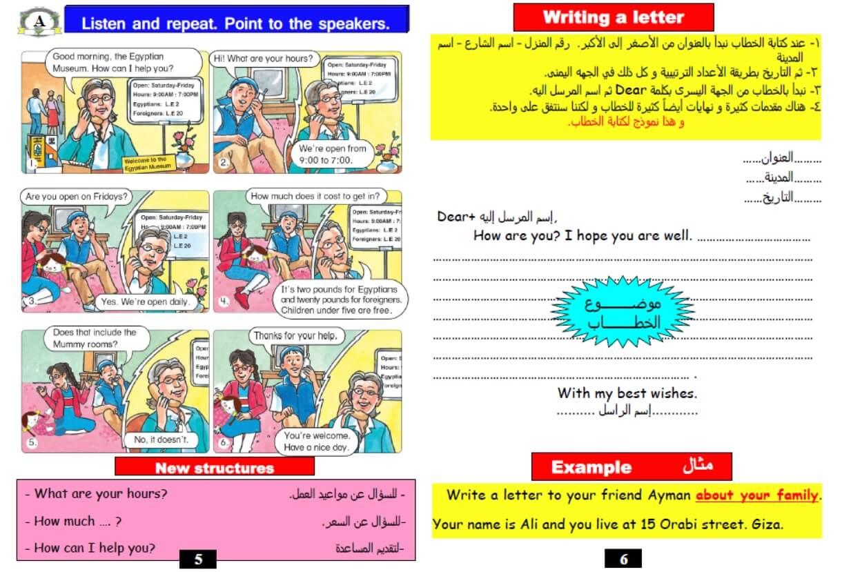 ملزمة انجليزي للصف السادس الابتدائي ترم اول