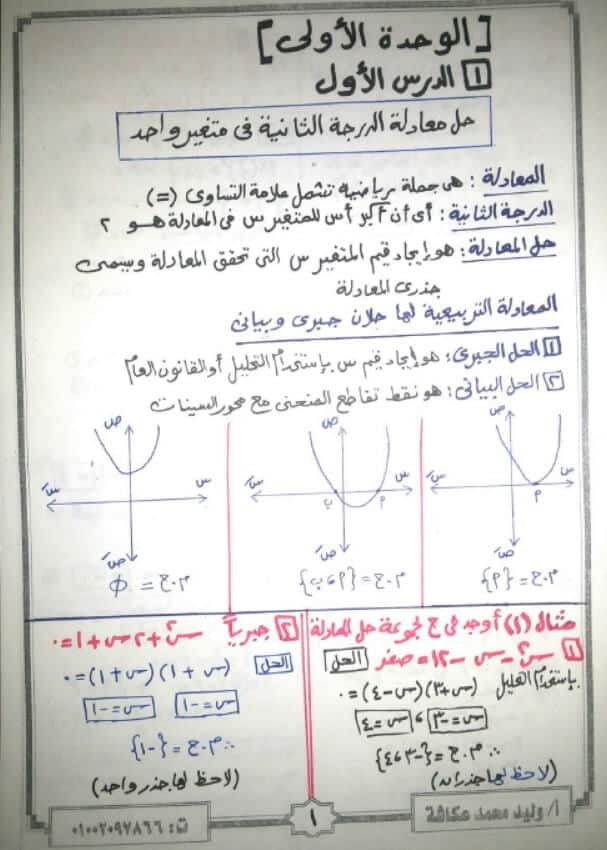 ملزمة جبر وحساب مثلثات للصف الاول الثانوي ترم اول
