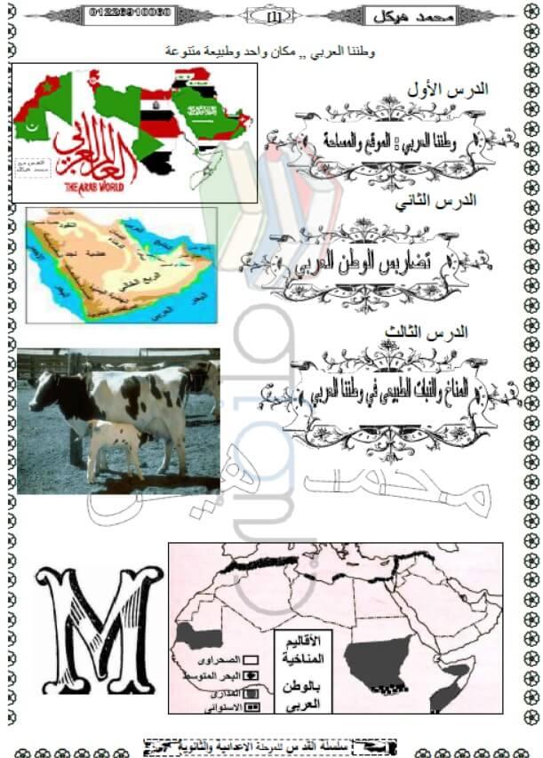 مذكرة دراسات اجتماعية للصف الثاني الاعدادي الترم الاول