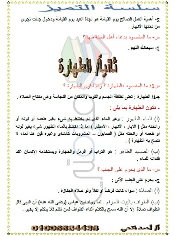 ملزمة دين اسلامي للصف الثاني الثانوي ترم اول