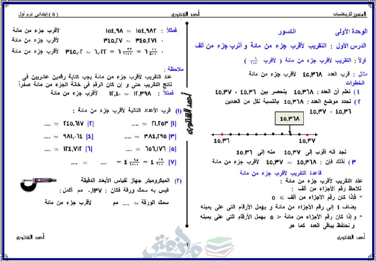 ملزمة رياضيات لـ خامسة إبتدائي الترم الأول