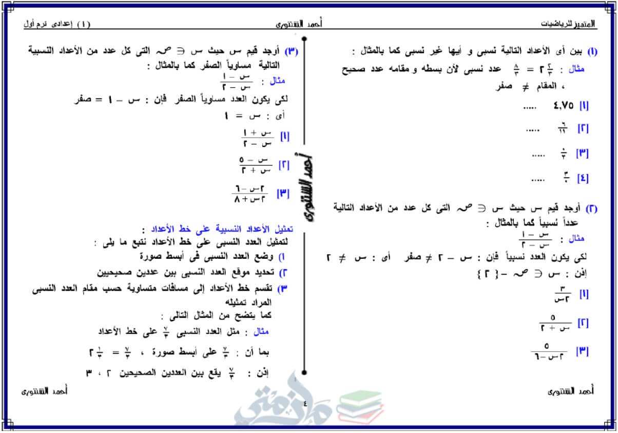 ملزمة رياضيات للصف الأول الإعدادي الترم الأول