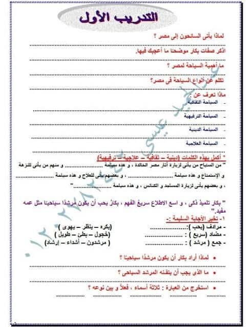 ملزمة عربي شرح واسئلة للرابع الابتدائي ترم اول