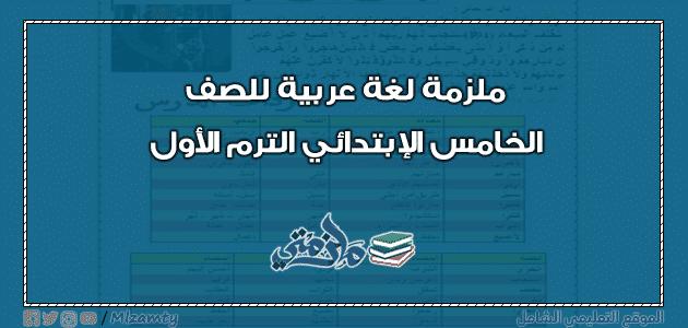 ملزمة عربي للصف الخامس الإبتدائي الترم الأول