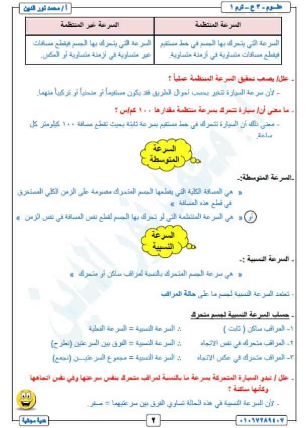 ملزمة علوم للصف الثالث الاعدادي الترم الأول