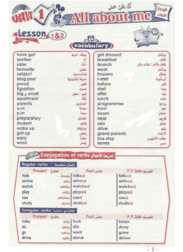 ملزمة لغة انجليزية للصف الاول الاعدادى الترم الاول