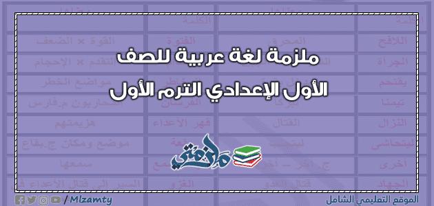 ملزمة لغة عربية للصف الأول الإعدادي ترم اول