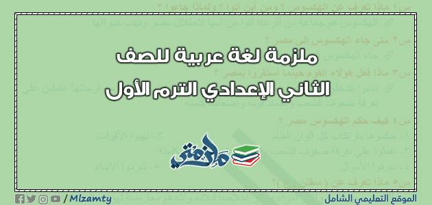 ملزمة لغة عربية للصف الثاني الإعدادي ترم اول
