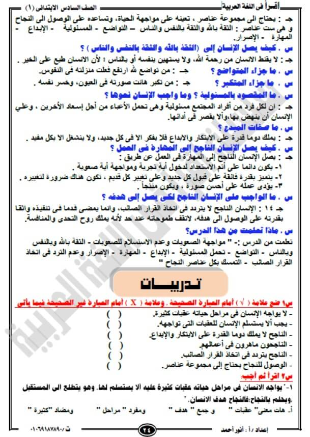 ملزمة لغة عربية للصف السادس الابتدائي الترم الأول