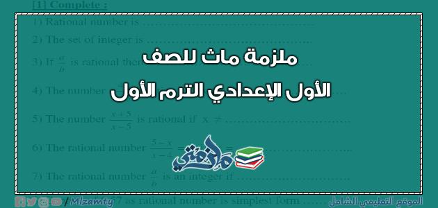 ملزمة ماث لغات للصف الأول الإعدادي ترم اول